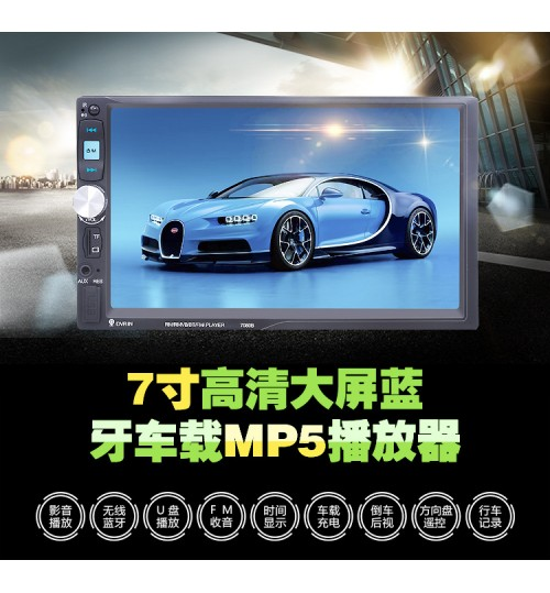 new HD 7 inch high-definition touch TFF screen Bluetooth car MP5 player support rear view function