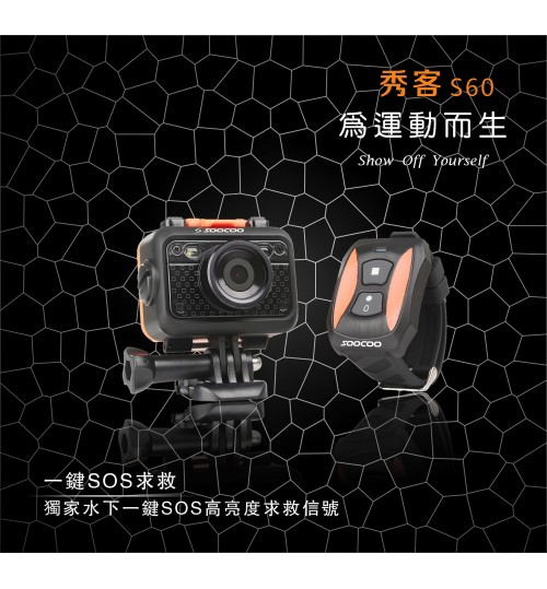 Action camera S60B professional outdoor aerial waterproof sports DV