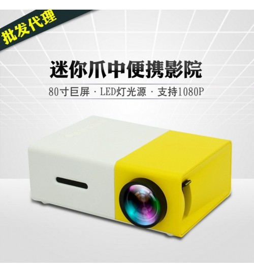 New projector YG300 entertainment portable household LED mini 1080 HD projector