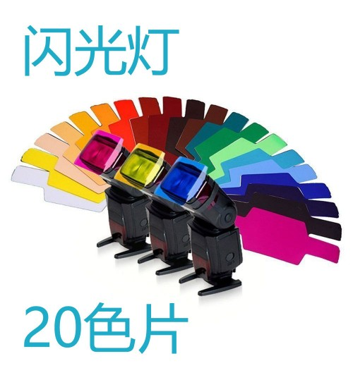 20 colors camera colour filter flashlight accessories color temperature film