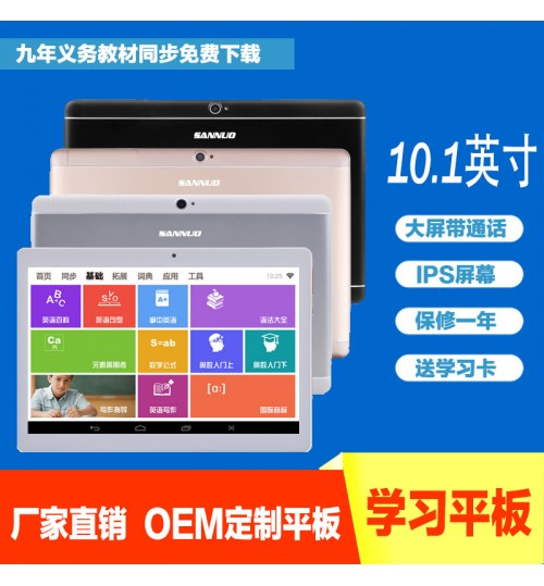10 inch tablet PC learning computer wholesale 4G call tablet customization